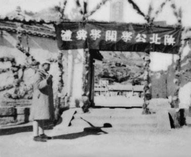 陕北公学 (4)