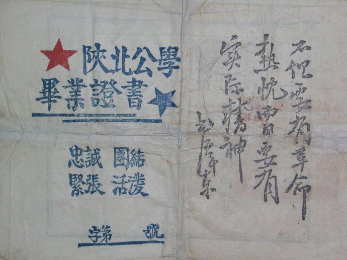 陕北公学 (6)